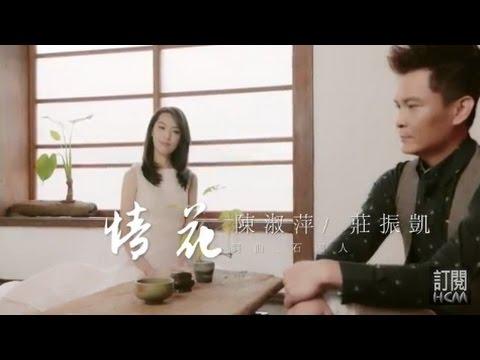 陳淑萍vs莊振凱-情花