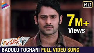 Mr. Perfect - Prabhas Mr.Perfect Songs - Badulu Thochani Song  - Kajal, Taapsee