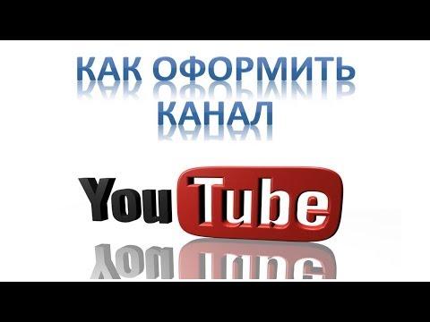 Как оформить канал на YouTube - Video Forex