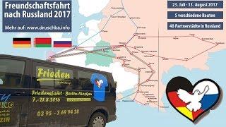 Немцы готовят Автопробег Дружбы 2017 [Голос Германии]