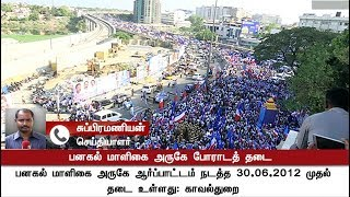 Protesting near Saidapet Panagal Building is prohibited #Protest