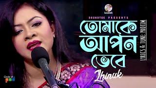 Zhinuk - Tomakey Apon Bhebey | Pashani Noi Ami Album | Bangla Video Song