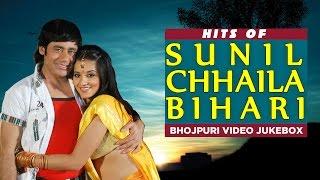 SUNIL CHAILA BIHARI | FULL LENGTH BHOJPURI VIDEO SONGS JUKEBOX | Feat.Smriti Sinha & Kalpana