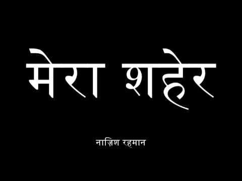 Mera Shaher- Hindi Poem