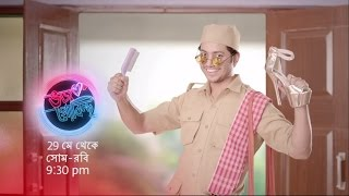 'Bhojo Gobindo' starts 29th May, Mon-Sun at 9:30 pm on Star Jalsha