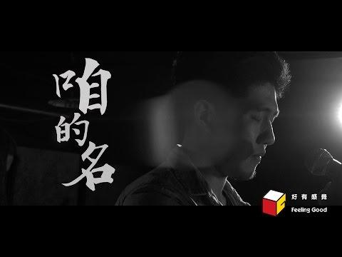 楊晟瑜【 咱的 名 】 Official MV 官方完整版