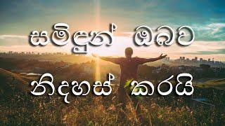 Supuwath Arana - 2019-11-06