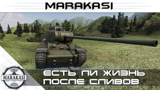 World of tanks стрим, есть ли жизнь после стольких сливов