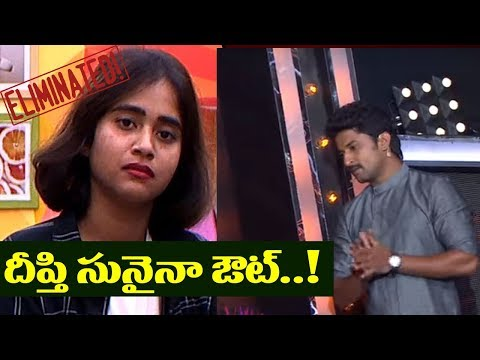 Bigg Boss Telugu Season 2 10th Week Elimination Episode | Deepthi Sunaina | Film Jalsa
