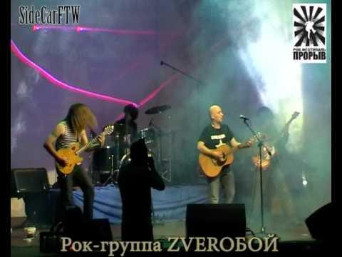Zveroбой - ЭТО Я