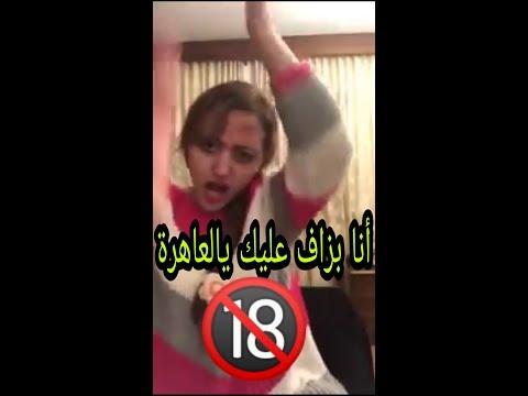 فتاة مغربية sari coolتنعت صديقتها بالعاهرة 🤤🤤 كمل الفيديو للاخر للكبار فقط ❌❌🔞 thumbnail