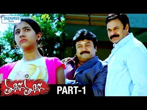 Tuneega Tuneega Telugu Full Movie | Sumanth Ashwin | Rhea Chakraborty | Prabhu | Naga Babu | Part 1