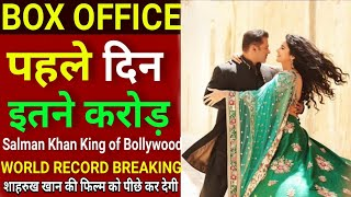 Bharat Box office collection Day 1 Prediction | Salman Khan | EID 2019 | Bharat 1st Day collection