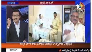 చంద్ర వ్యూహాలు | Special Debate on AP CM Chandrababu To Meet West Bengal CM Mamata Banerjee | 10Tv