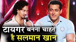 Salman Khan की जगह लेना चाहते है Tiger Shroff