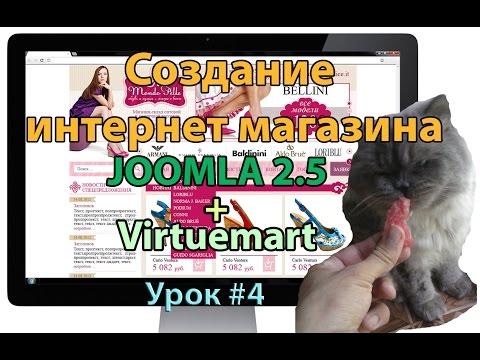 Как создать интернет магазин в связке Joomla 2.5+Virtuemart Урок#4