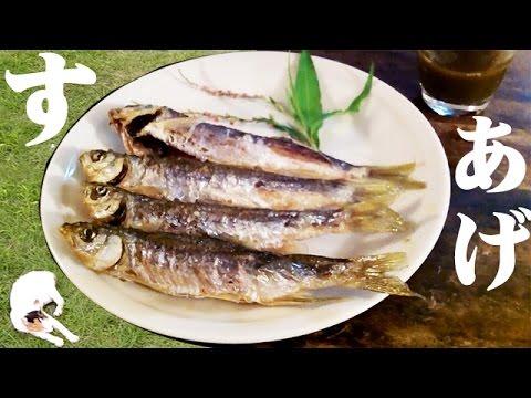 オイカワを釣って食う 蓼醤油で素揚げ River-fishing Catch & Eat