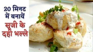 Suji Ka Dahi Bhalla Recipe - सूजी का दही भल्ला - Holi special Recipe - How to make Dahi Vada Recipe