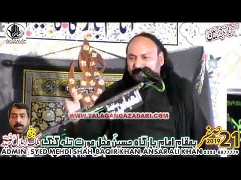 Zakir Altaf Hussain | Majlis 21 Safar 2019 Hussain Mahal Moorat |