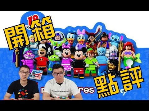 【搞什麼玩】樂高 71012 迪士尼人偶包
