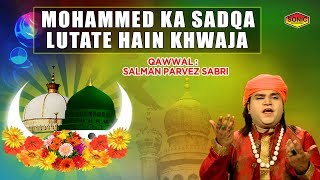 New Qawwali 2018 - Mohammed Ka Sadqa Lutate Hain Khwaja - Salman Parvez Sabri - Ajmer Sharif Dargah