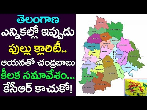 TDP Congress Alliance In Telangana Election| Chandrababu| KCR| TRS BJP