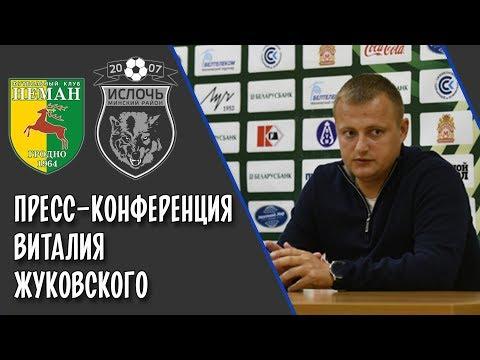 Пресс-конференция Виталия Жуковского | Неман - Ислочь