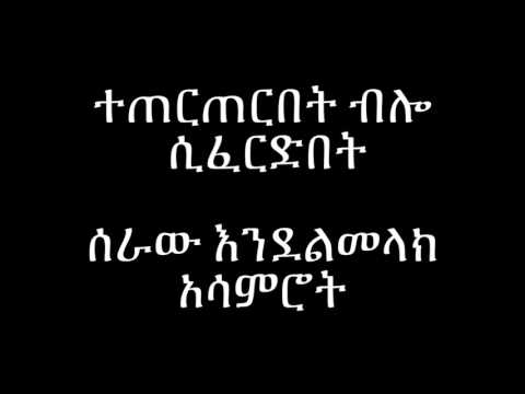 Mikaya Behailu Shemametew **LYRICS**