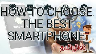 how to choose the best smartphone in tamil review by mobotamil