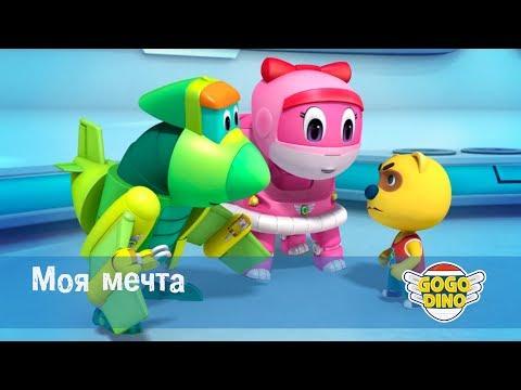 Команда ДИНО - Моя мечта - Серия 42. Развивающий мультфильм для маленьких мечтателей