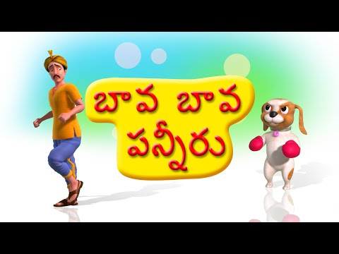 Bava Bava Panneeru Telugu Rhyme For Children video