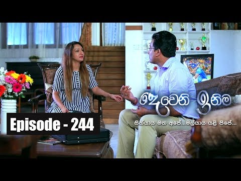 Deweni Inima | Episode 244 11th January 2018