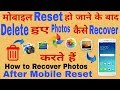 download lagu      Mobile reset ho jane ke baad delete Huye photos Kaise recover Karte Hain by All in One    gratis