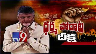 Chalasani speaks at CM Chandrababu's Dharma Porata Deeksha in Vijayawada -  TV9