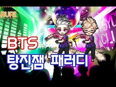 [좀비고] 우연 BTS(방탄소년단) 탕진잼 패러디 (feat.트로피카나) - 루리tv