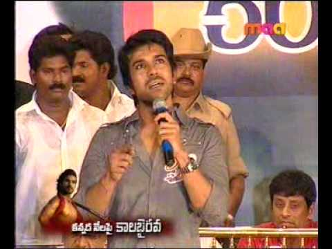 ram charan speech  magadheera 50 days function at bangalore
