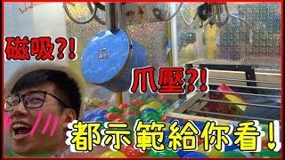 【菜喳】娃娃機又進化?!挑戰磁吸、壓爪!!※內有崩潰阿晋