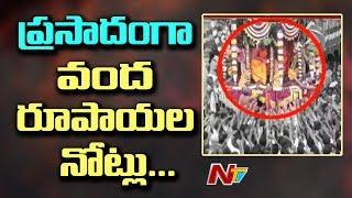 భక్తుల పైకి వంద రూపాయల నోట్లు విసిరిన మంత్రాలయం పీఠాధిపతి | Mantralayam | NTV