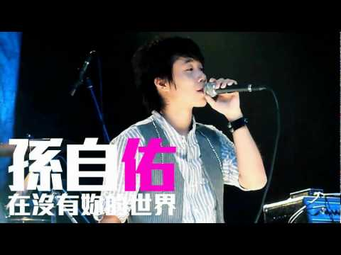 [JOY RICH] [新歌] 孫自佑 - 在沒有妳的世界(台劇絕對達令插曲)(完整發行版)