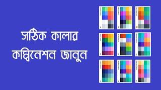 Color Combinations for Design - গ্রাফিক ডিজািইন কালার কম্বিনেশন বাংলা টিউটোরিয়াল