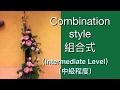 フラワーアレンジメント,Flower Arrangement Lesson 12 Inter-Level 插花中級 第12課 M12