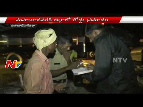 RTC Bus Accident in Mahaboobnagar | 1 dies and 3 Injuries | NTV