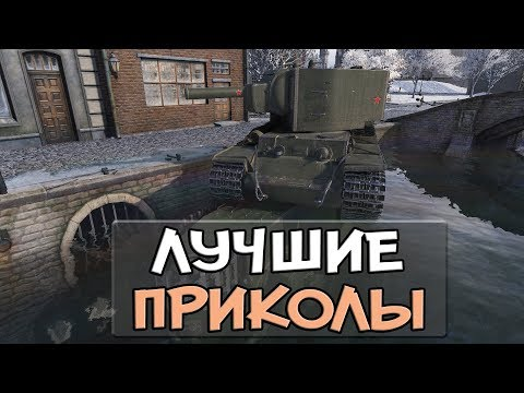 ЛУЧШИЕ ПРИКОЛЫ 2017, СМЕШНЫЕ МОМЕНТЫ, ОЛЕНИ, БАГИ, ЧИТЫ, ПРЫЖКИ В World of Tanks
