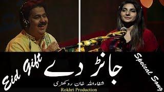 Jaanr Day, , Shafaullah Khan Rokhri, Folk Studio Season 1