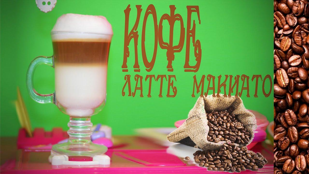 Латте макиато. Секрет приготовления пенки для кофе в домашних условиях - YouTube