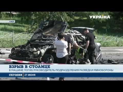 От взрыва в Киеве погиб Максим Шаповал