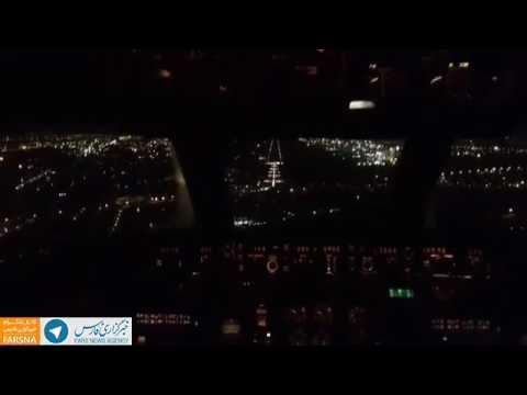 لحظه فرود هواپیما در مهراباد از درون کابین خلبان
