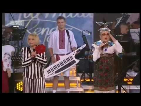 Лайма Вайкуле и Верка Сердючка – Караганда