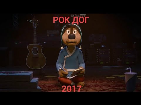 РОК ДОГ 2017