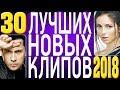 ТОП 30 ЛУЧШИХ НОВЫХ КЛИПОВ 2018 года Самые горячие видео страны Главные русские хиты mp3